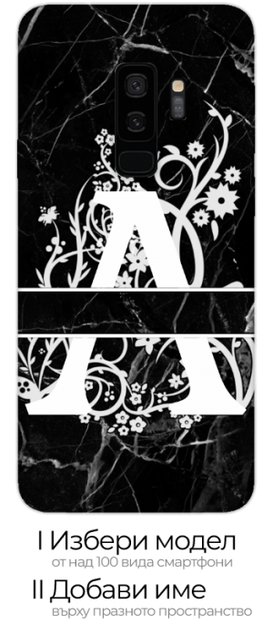 Кейс черен мрамор с име и буква