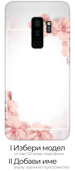 Кейс с име pink Flowers Border